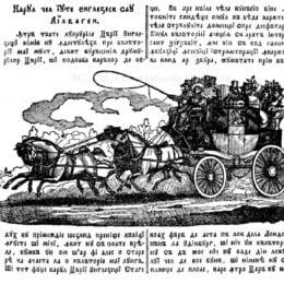 """Povestea """"carului cel iute englezesc"""", spusă brașovenilor la 1800 prin intermediul unei publicații tipărită de negustorii de la poalele Tâmpei"""